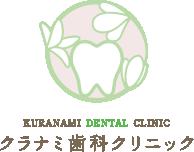 クラナミ歯科クリニック